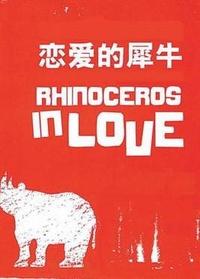 恋爱的犀牛