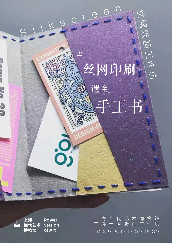 【psa工作坊】当丝网印刷遇到手工书图片