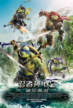 忍者神龟2:破影而出 Teenage Mutant Ninja Turtles: Out of the Shadows