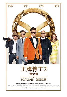 Kingsman: The Golden Circle海报