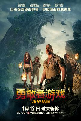 Jumanji: Welcome to the Jungle海报