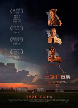 Three Billboards Outside Ebbing, Missouri海报