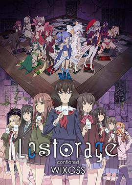 Lostorage conflated WIXOSS失忆融合