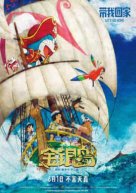 哆啦A梦:大雄的金银岛.Doraemon.the.Movie.Nobita.s.Treasure.Island.2018.BD720P.X264.AAC.Mandarin&Cantonese&Japanese.CHS.Mp4Ba