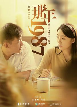 那年1987.2018.HD1080P.X264.AAC.Mandarin.CHS-ENG.Mp4Ba 1.03GB