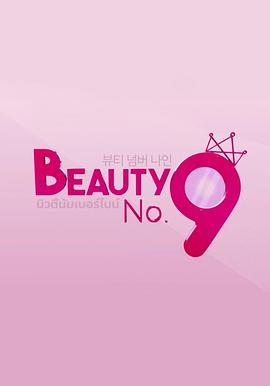 Beauty No.9