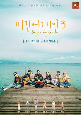 再次出发3/JTBC Begin Again3