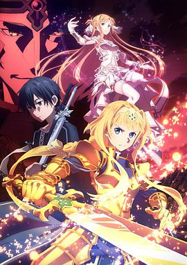 刀剑神域 Alicization War of Underworld/刀剑神域 Alicization篇下篇