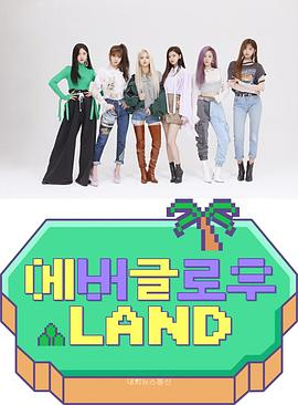에버글로우 LAND/EVERGLOW LAND