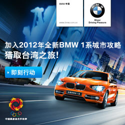 http://ad-apac.doubleclick.net/clk;259355828;83532176;v?http://www.bmw.com.cn/cn/zh/insights/events/pool/driverchallenge/2012/overview.html