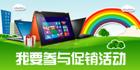 http://shop.lenovo.com.cn/promotion/backtoschool-yoga?ngAdID=nrt_m_douban_b_bts_7