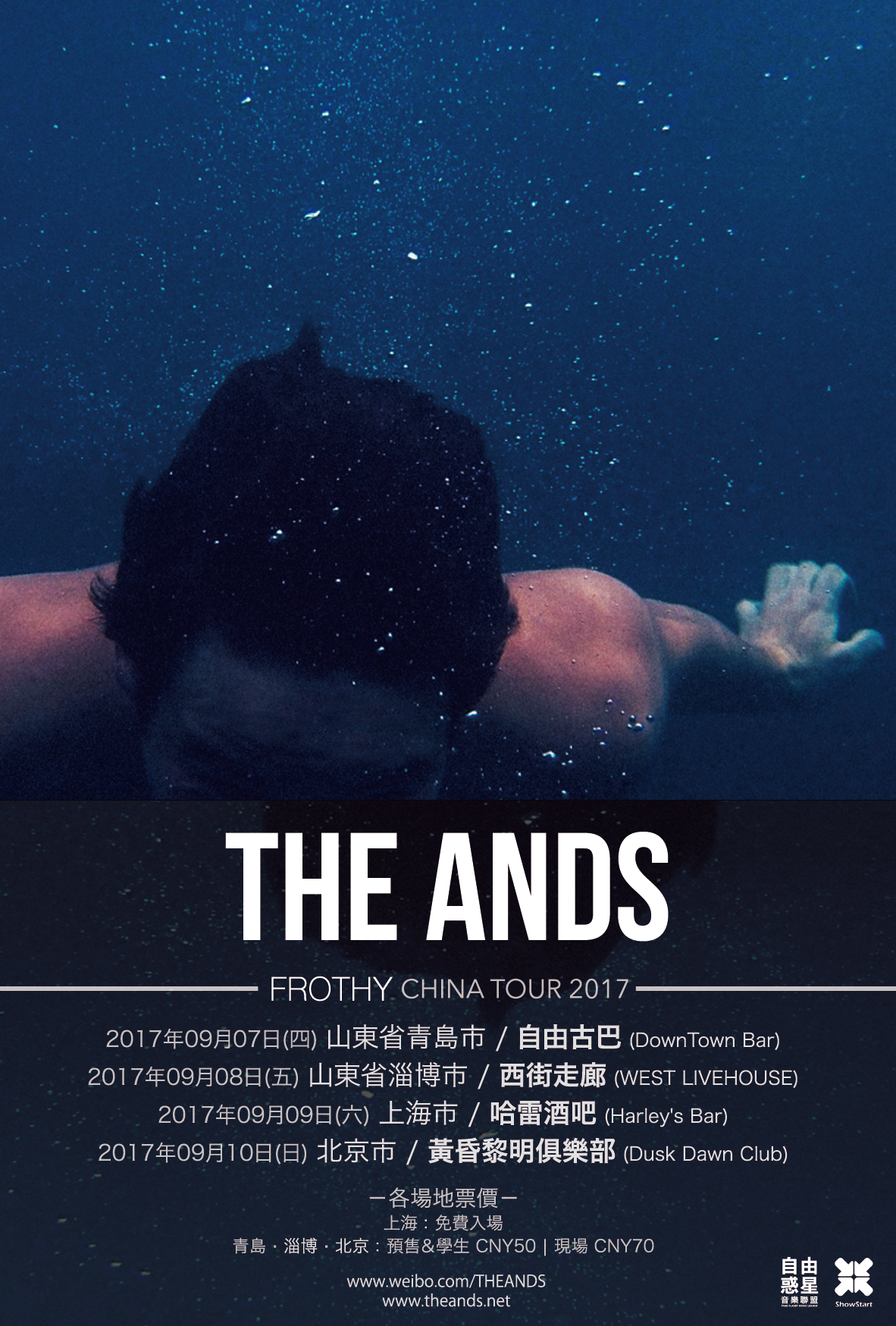 THE ANDS巡演海报