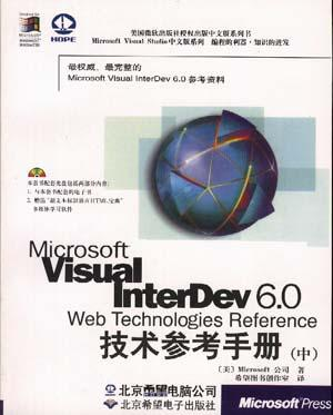 Microsoft Visual InterDev 6.0 Web Technologies Reference技术参考手册(上)