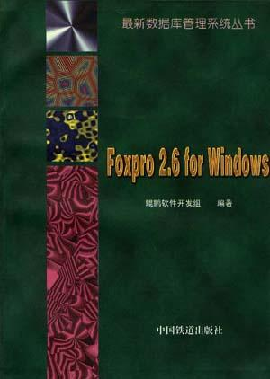 FoxPro 2.6 for Windows