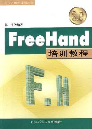 FreeHand 8.0 培训教程
