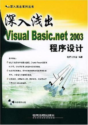 深入浅出Visual Basic.net 2003程序设计