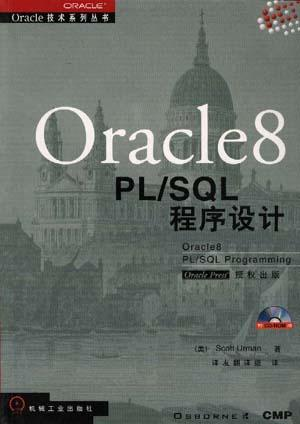 Oracle8 PL/SQL程序设计