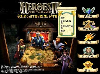魔法门之英雄无敌4:极速风暴 Heroes of Might and Magic Ⅳ: The Gathering Storm