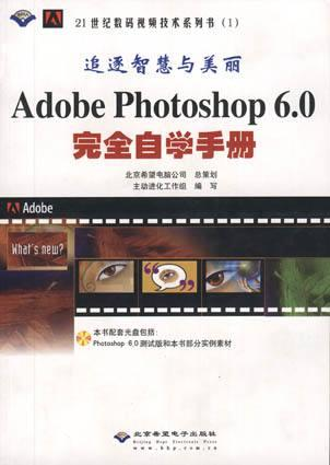 追逐智慧和美丽 Adobe Photoshop 6.0完全自学手册(附CD)