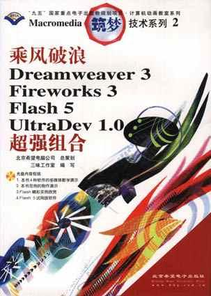 乘风破浪Dreamweaver 3 Fireworks 3 Flash 5 UltraDev 1.0超强组合(附CD)