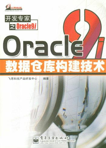 Oracle 9i数据仓库构建技术