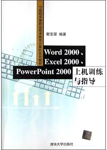 Word2000\Excel2000\PowerPoint2000上机训练与指导