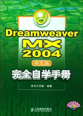 Dreamweaver MX 2004中文版完全自学手册