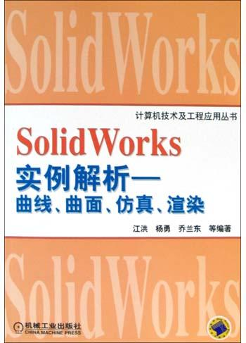 SolidWorks实例解析