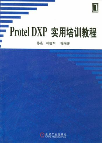 Protel DXP实用培训教程