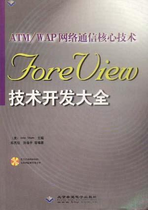 ForeView技术开发大全