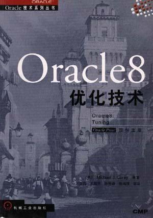 Oracle 8优化技术
