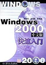 Windows2000中文版快速入门