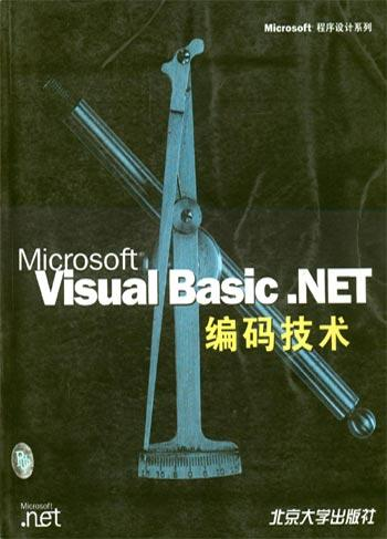 Microsoft Visual Basic.NET编码技术(附1光盘)