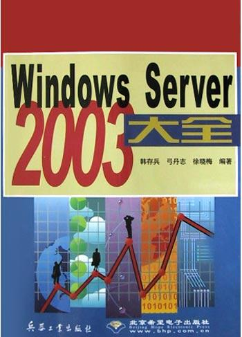 Windows Server 2003大全