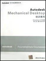 Autodesk Mechanical Desktop培训教程