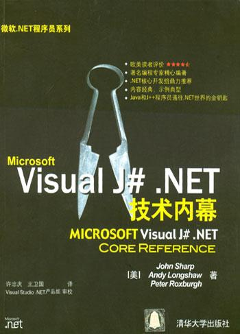 Visual J#.NET技术内幕
