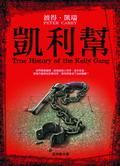 凱利幫 The History of the Kelly Gang