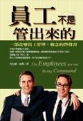 員工不是管出來的The Employees Are Not Being Command