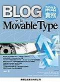 BLOG架站實務─使用MOVABLE TYPE.