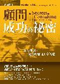 顧問成功的秘密 The Secrets of Consulting