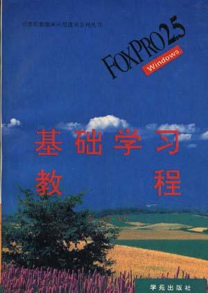 FoxPro 2.5 for Windows基础学习教程
