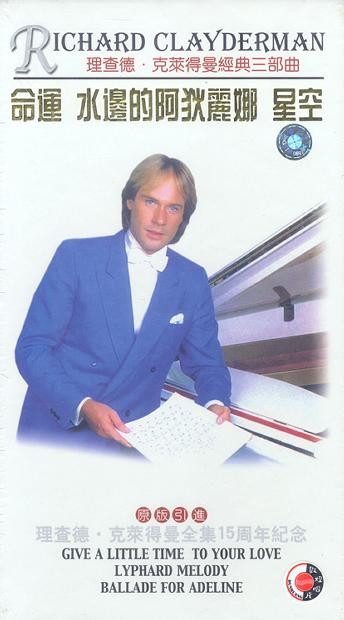 Music Blessing from Richard Clayderman