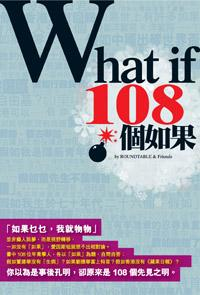 What if 108 個如果