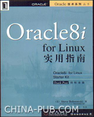 Oracle8i for linux 实用指南