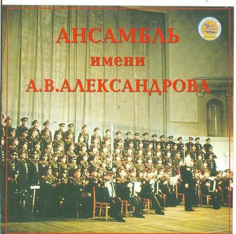 The Alexandrov Red Army Chorus