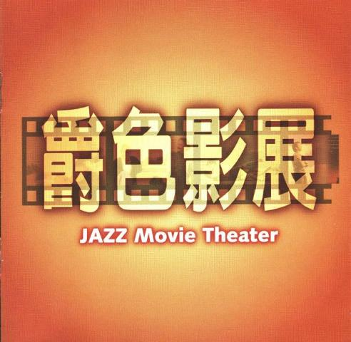 JAZZ Movie Theater