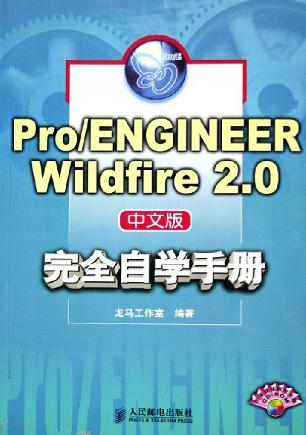 Pro/ENGINEER Wildfire 2.0中文版完全自学手册