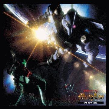 Mobile Suit Gundam MS-IGLOO Original Soundtrack