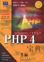PHP 4宝典
