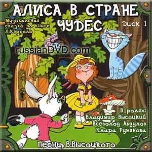 Alice in the Wonderland (in Russian)